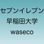 セブンイレブン 早稲田大学 WASECO店