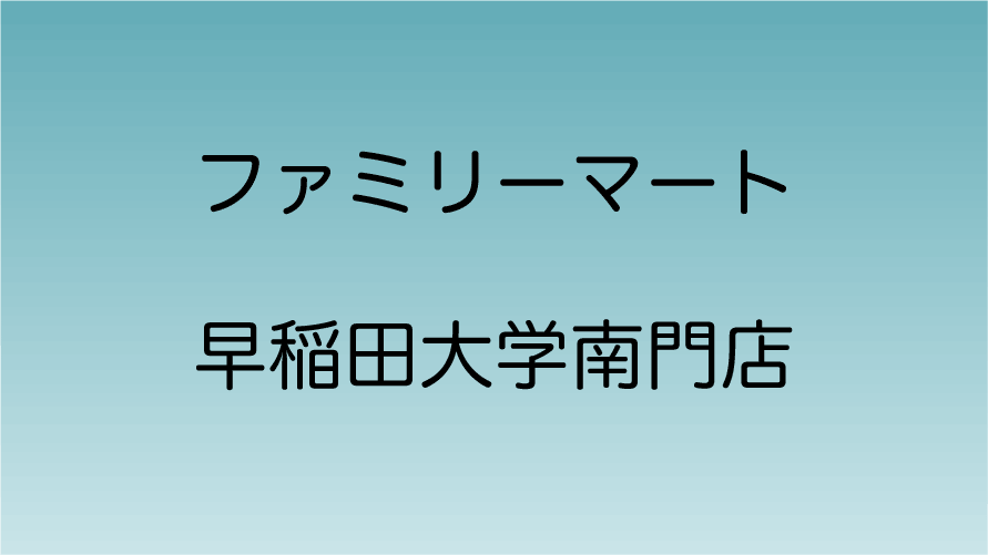 ファミリーマート早稲田大学南門