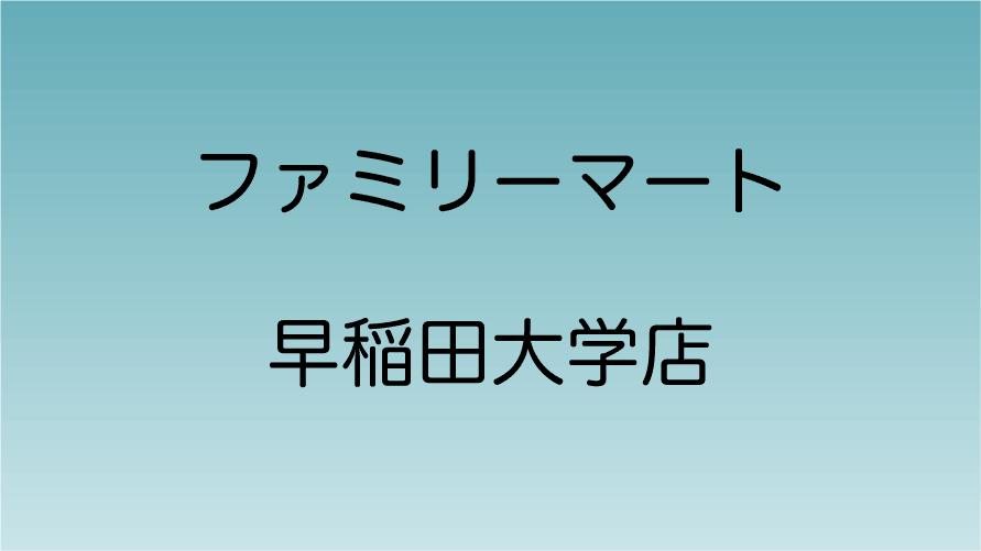 ファミリーマート 早稲田大学店