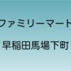 ファミリーマート早稲田馬場下町