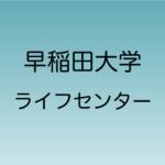 早稲田大学 生協売店(ライフセンター)