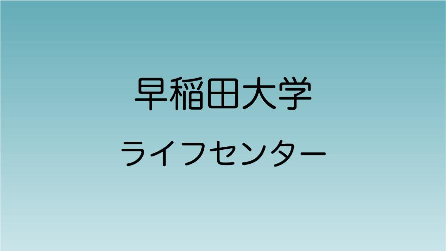 早稲田大学ライフセンター 生協売店