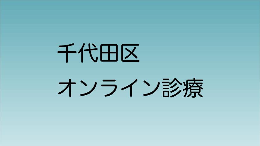 千代田区で初診でもオンライン診療できるクリニック