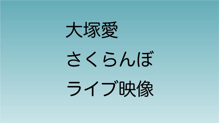 大塚愛 さくらんぼのライブ映像