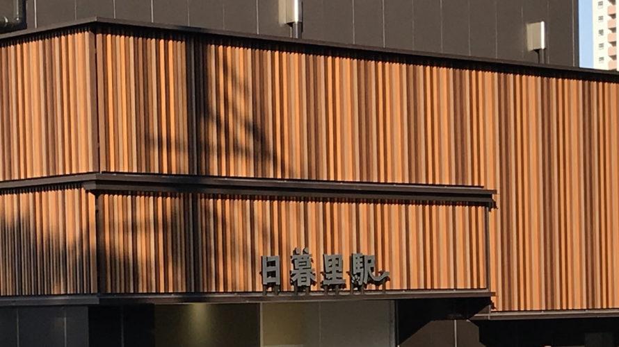 日暮里駅の新駅舎