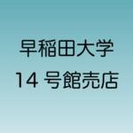 早稲田大学14号館 売店