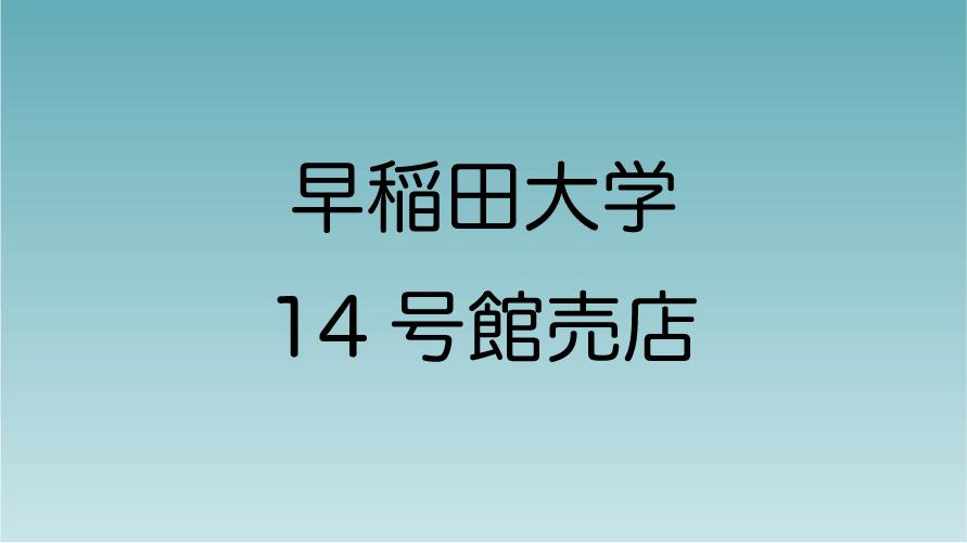 早稲田大学 14号館売店