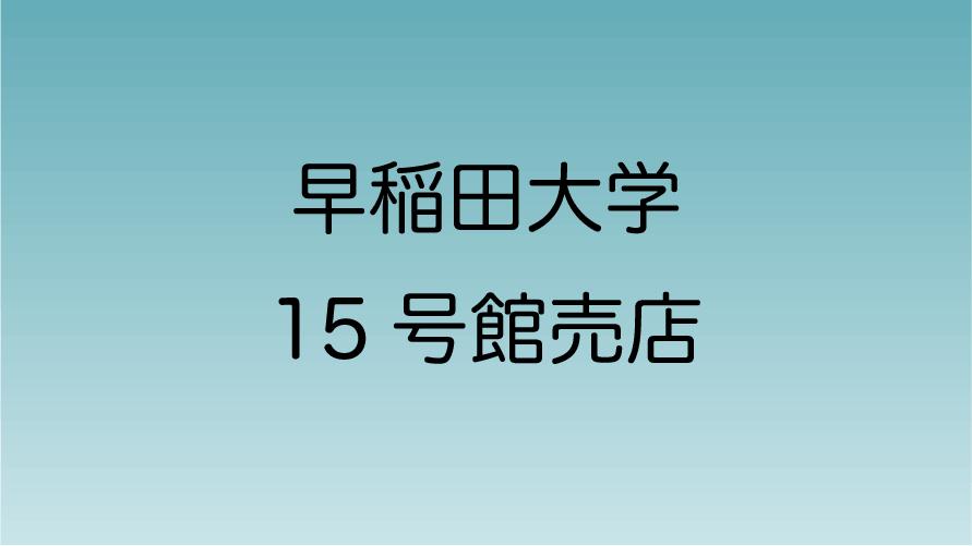 早稲田大学15号館売店