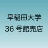 早稲田大学36号館売店 とやまーと