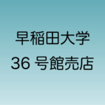 早稲田大学36号館売店 (とやまーと)