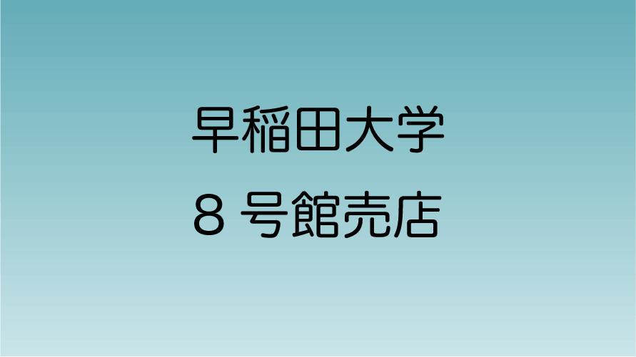 早稲田大学8号館売店