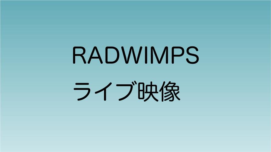 radwimpsライブ映像
