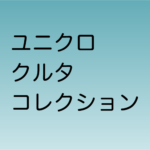 ユニクロ 2020春夏クルタコレクション
