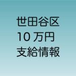 世田谷区 10万円支給情報