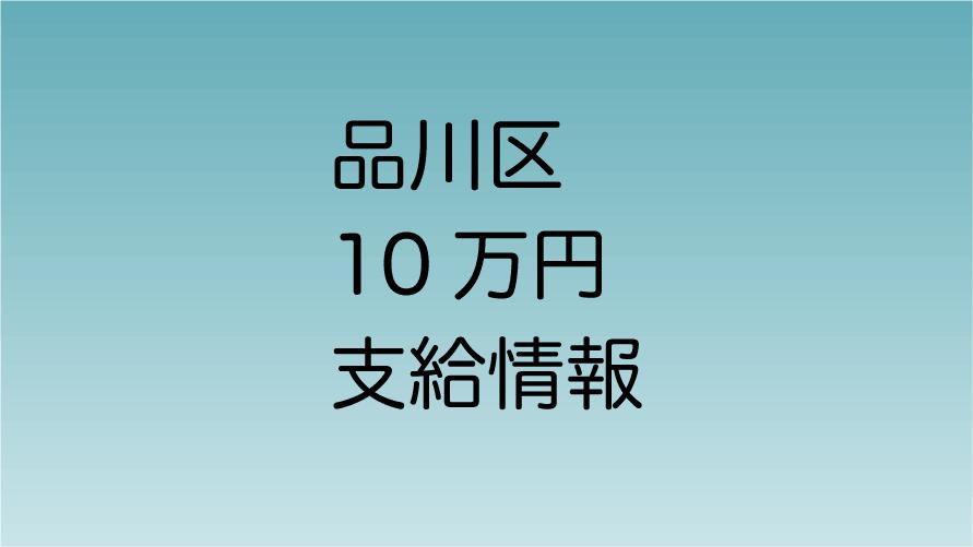 品川区 10万円支給情報