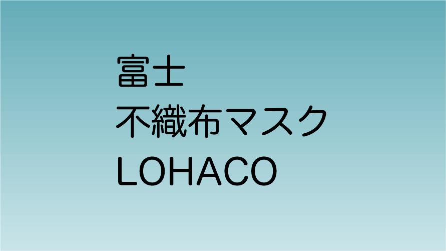富士 不織布3層マスク LOHACO