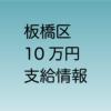 板橋区 10万円支給情報