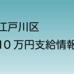 江戸川区 10万円支給時期