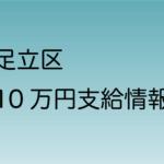 足立区 10万円支給情報