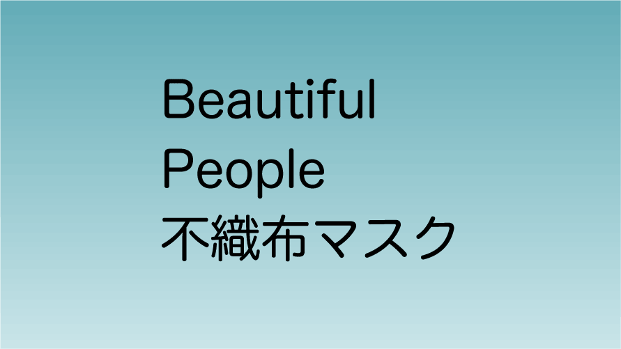 Beautiful People 不織布マスク