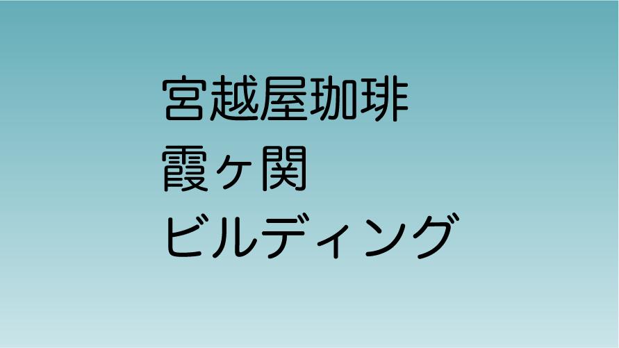 宮越屋珈琲 霞ヶ関ビルディング