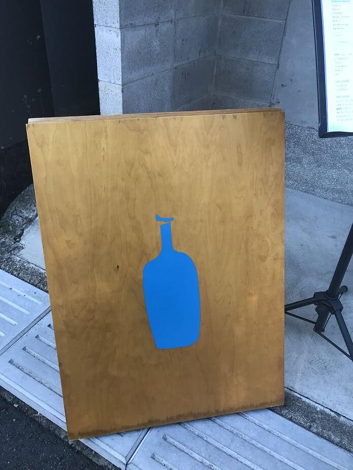 ブルーボトルコーヒー広尾カフェのイメージ