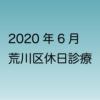 2020年6月荒川区の休日診療の情報
