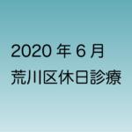 2020年6月 荒川区の休日診療病院の一覧