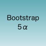 bootstrap 5α
