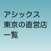 アシックス 東京にある直営店一覧