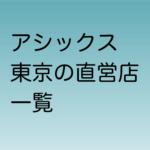 東京にあるアシックスの直営店一覧