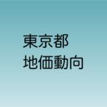 東京の地価動向2020年4~6月