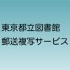 東京都立図書館 郵送複写サービス