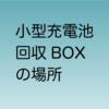 小型充電池回収BOX
