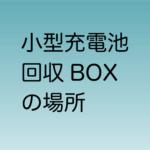 東京都23区 小型充電池回収場所