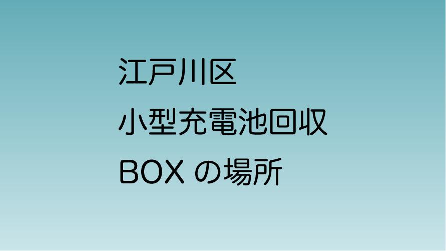 江戸川区 リチウムイオン電池を回収してくれる店