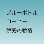 ブルーボトルコーヒー 伊勢丹新宿 期間限定ショップ