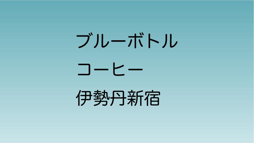 ブルーボトルコーヒー ポップアップストア 伊勢丹新宿