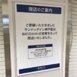 神戸屋 八重洲地下街 閉店