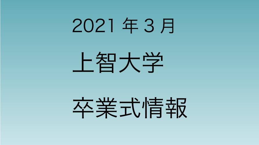 2021年3月 上智大学卒業式の情報