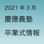 2021年3月慶應義塾大学 卒業式の情報