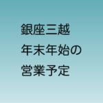 銀座三越 2021年年始の営業予定