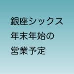銀座シックス 年末年始の営業予定