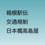 【箱根駅伝】日本橋高島屋前