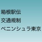 【箱根駅伝】日比谷 ペニンシュラ東京前付近