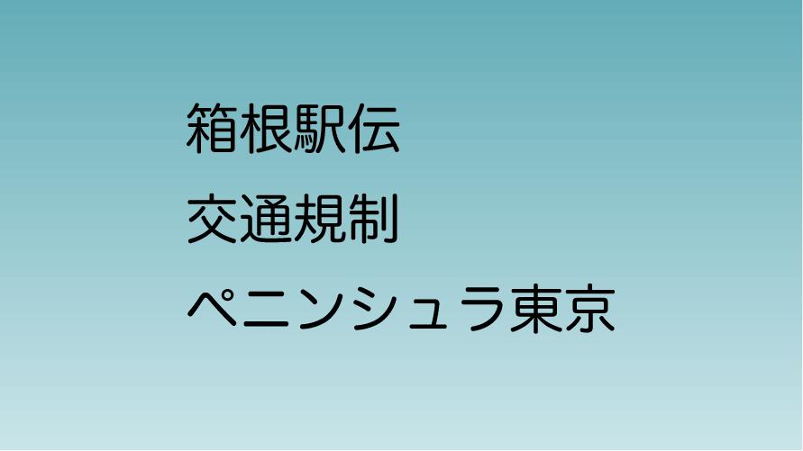 箱根駅伝 1区 ペニンシュラ東京前