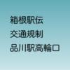 箱根駅伝 品川駅高輪口