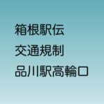 【箱根駅伝】品川駅高輪口付近