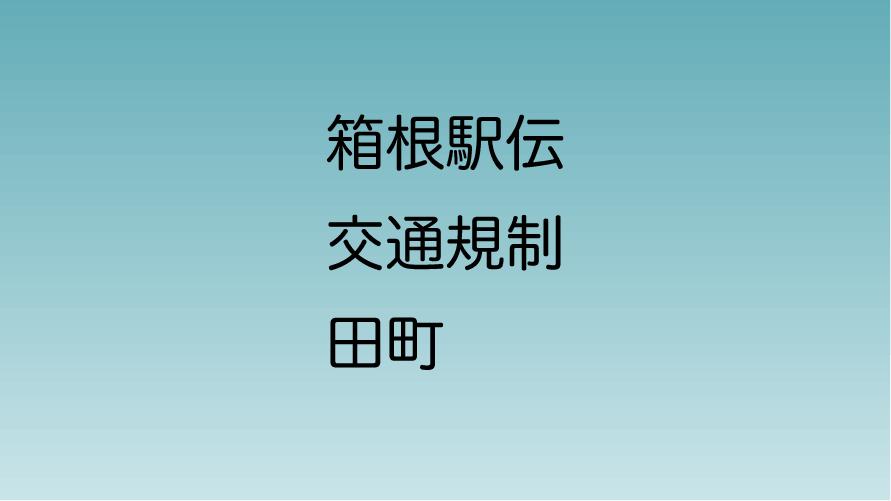 【箱根駅伝】田町駅前付近