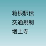 箱根駅伝 増上寺前